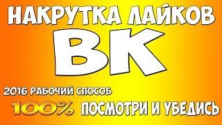 НАКРУТКА ЛАЙКОВ ВК 2016  - РАБОЧИЙ СПОСОБ 100%