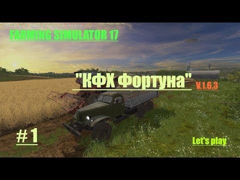 "FS17  Let's Play карта ""КФХ Фортуна"" V.1.6.3 (обзор,карьера,мп) #1"