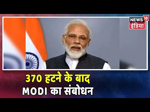 PM Modi: Article 370, 35A only Encouraged Terrorism, Family-based Politics, Corruption in J&K