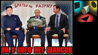 Алексей Арестович: У ПУТИНА НЕ БЫЛО ШАНСОВ В СИРИИ.