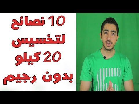10 نصائح بسيطة