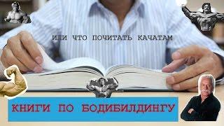 Книги  по бодибилдингу или что почитать качатам