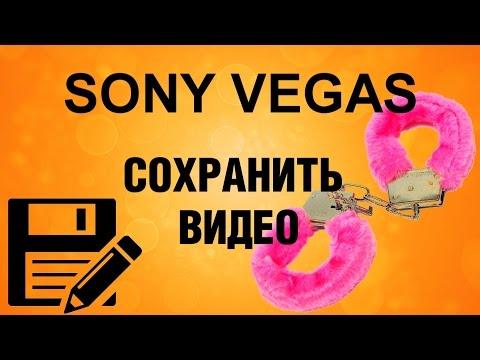 Как сохранить видео в Sony Vegas. Как правильно рендерить видео в Сони Вегас. Какой формат выбрать.