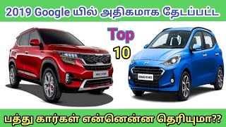Top 10 Most Googled Searched Cars in India 2019 | Tamil Auto News