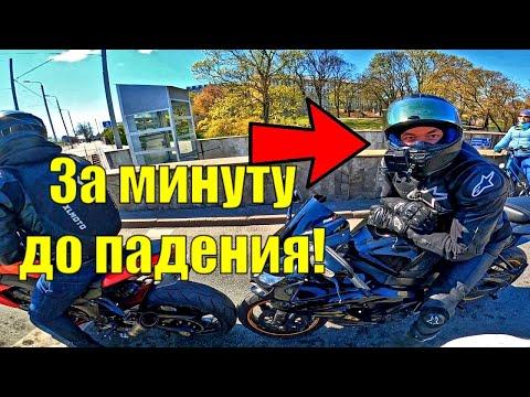 ОТКРЫТИЕ МОТОСЕЗОНА РИГА ! Андрей СНОВА РАЗЛОЖИЛСЯ на Мотоцикле