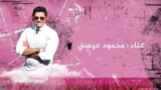 مهرجان ورده وفله غناء محمود عيسي كلمات والحان زومااااا توزيع اسبيكي