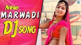 Rajasthani Love Song पढ़ी लिखी जानू प्रेम करे | Polu Gurjar | New DJ Song | Latest Marwadi DJ Song