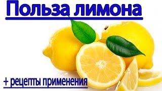 Польза лимона. И полезные рецепты для хорошего здоровья.