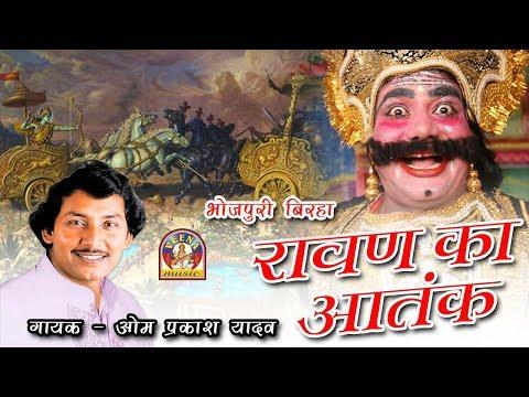 Bhojpuri Super Hit Birha Omprakash Yadav || रावण का आतंक  || RAVAN KA AATANK