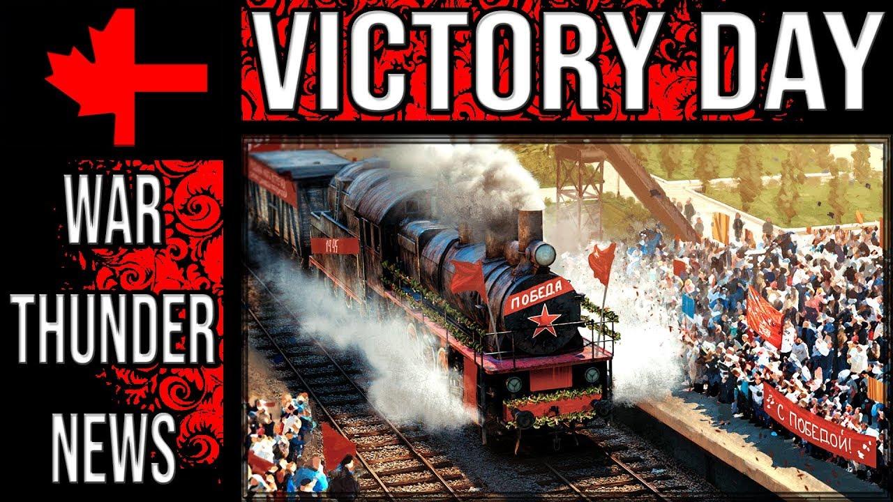 день победы вар тандер