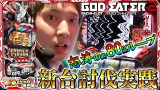 【GOD EATER2】新台を喰らえ!いそドゥークが大暴れ?!【 いそまるの成り上がり回胴録#256】[パチスロ][スロット]