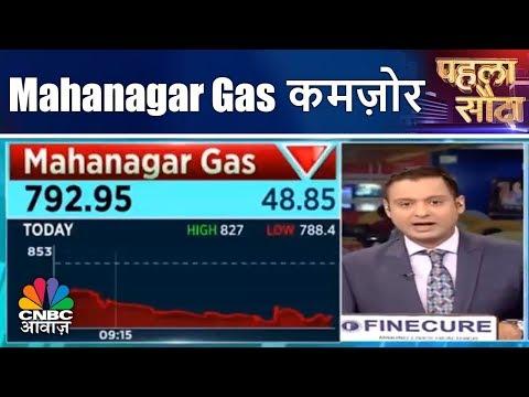 Mahanagar Gas कमज़ोर | Engineers India के स्टॉक पर संदीप वागले | Pehla Sauda