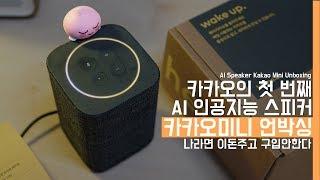 카카오의 첫 번째 AI 인공지능스피커 카카오미니 언박싱! 나라면 이돈주고 구입안한다.(Kakao Mini Unboxing)