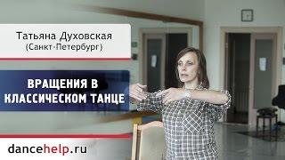 Вращения в классическом танце. Татьяна Духовская, Санкт-Петербург
