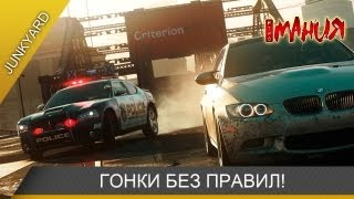 ➤ Need For Speed: Most Wanted (2012) - Гонки без правил!