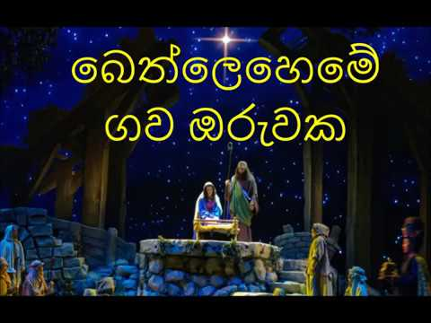 sinhala christmas songs new | Bethleheme gawa oruwaka | 2018 | christmas songs sinhala new