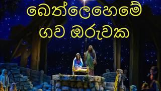 sinhala christmas songs | Bethleheme gawa oruwaka | naththal geethika 2018 | christmas songs sinhala