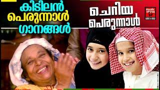 കിടിലൻ പെരുന്നാൾ ഗാനങ്ങൾ | Cheriya Perunnal Pattukal 2021 | EID MUBARAK SONG 2021
