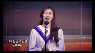 은혜아니면(이민경작곡) - 소프라노 최정원