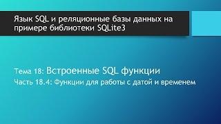 SQL функции для работы со значениями даты и времени в базах данных SQLite