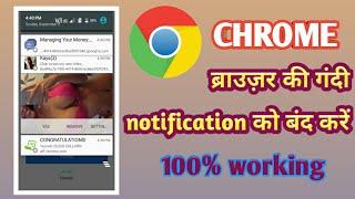 how to turn off Chrome browser notifications  क्रोम  ब्राउजर के गंदे //नोटिफिकेशन को बंद करें