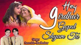 Hey Girdhar Gopal Shyam Krishna Bhajan By Saurabh Madhukar [Full HD] I Bataao Kahan Milega Shyam