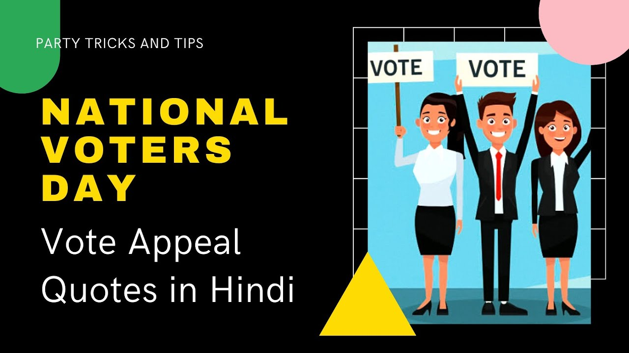 Download Voting Slogan | Voter Quotes in Hindi | Vote Appeal Quotes in Hindi | Voting Message | Vote Slogan