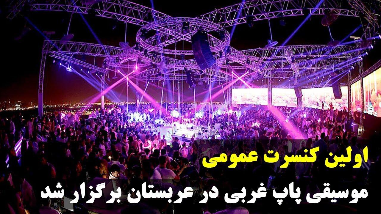 اولین کنسرت عمومی غربی پاپ در عربستان اجراء شد ! - Ava TV | آوا تی وی