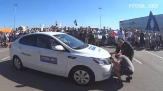 Угон KIA RIO - как это делается(Демонстрация способов угона и эффективной защиты автомобиля KIA RIO от www.ugona.net КИА РИО стал одним из угоняемых..., 2015-08-31T14:51:02.000Z)