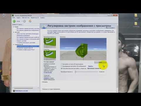 Настройка видеокарты NVIDiA для Counter Strike 1.6