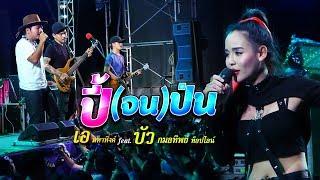 ปี้(จน)ป่น - [ เอ มหาหิงค์ ] MAHAHING feat.บัว กมลทิพย์「Official live」