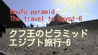 クフ王のピラミッド(2017年 エジプトの旅6)