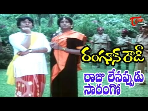 Rangoon Rowdy Movie Songs | Raju Lenappudu Sarango | Mohan Babu,Krishnam Raju - OldSongsTelugu
