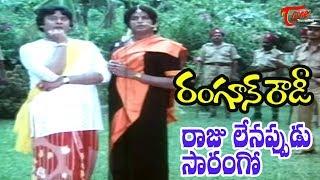Rangoon Rowdy Movie Songs   Raju Lenappudu Sarango   Mohan Babu,Krishnam Raju - Old Telugu Songs