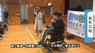 Publication Date: 2018-03-13 | Video Title: 影片分享:「樂與路」學校巡迴演出 School Tour第二