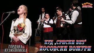 Косовски Божури, (Kosovski bozuri) Гордана Кузмановска, КУД Српски Вез Куманово