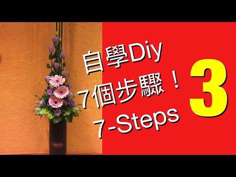 "Flower arrangement -elementary level Lesson 3""Chik"" 插花初級第3課『直』EL03"