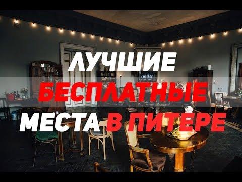 Лучшие БЕСПЛАТНЫЕ Места в СПб для туриста санкт петербург