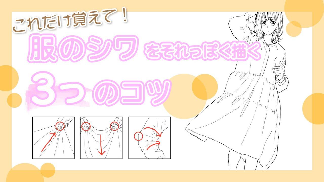【漫画の描き方】3つだけ覚えて!服のシワの描き方【part5】