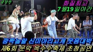 💗버드리💗 7월19일 야간 제6회 문막 옥수수축제 초청공연