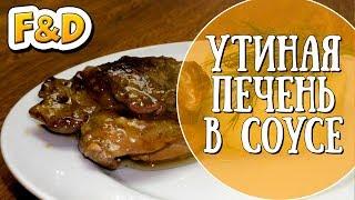 Утиная печень в соусе. Duck liver sauce.