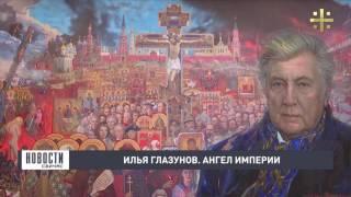 Илья Глазунов. Ангел Империи