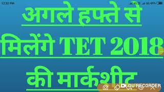 UP TET 2018 की मार्कशीट इस तिथि से मिलने वाली है।