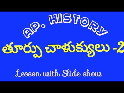 AP HISTORY - TURPU CHALUKYA - 2