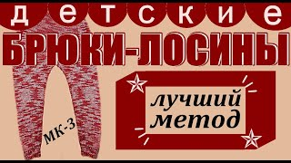 Вязаные штаны/ гамаши/ лосины/ брюки-лучший метод вязания М-класс №3. Вязание спицами для начинающих