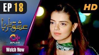 Ishq Ya Rabba - Episode 18 | Aplus Dramas | Bilal Qureshi, Srha Asghar, Fatima | Pakistani Drama