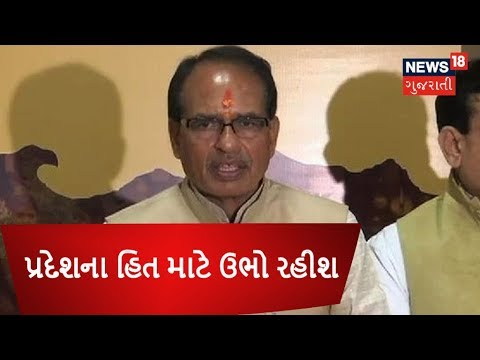 Press Conference Of Shivraj Singh Chauhan | SAMACHAR SATAT | News18 Gujarati