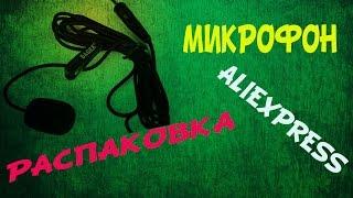 Распаковка микрофона с Aliexpress