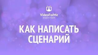 Современное российское кино. Сценарий. Урок / VideoForMe - видео уроки