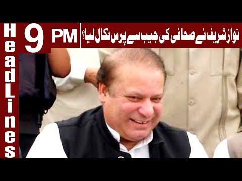 Nawaz Sharif makes Fun of News Reporter - Headlines and Bulletin - 9 PM - 22 November 2017 - Express